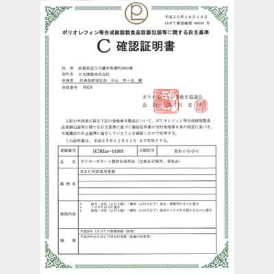 ポリオレフィン等衛生協議会 自主基準 確認証明書C