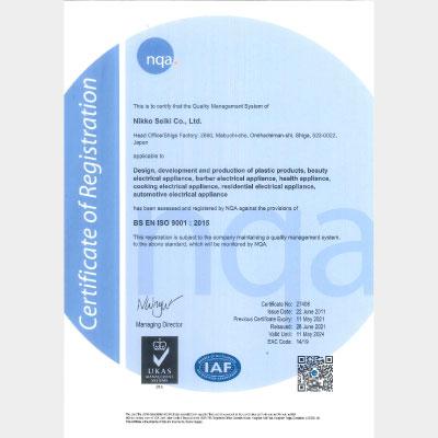 品質マネジメントシステム-ISO9001