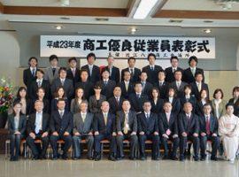 「商工優良従業員表彰式」にて表彰されました。 2012年