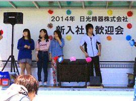 新入社員大歓迎会 2014年