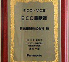 Panasonic様 ECO・VC貢献賞受賞 2018年