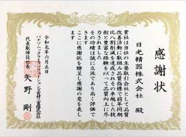 Panasonicライフソリューションズ電材三重様 感謝状 2019年