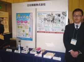 「滋賀県医工連携ニーズ・シーズセッション」 2014年