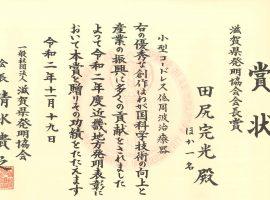 滋賀県発明協会会長賞受賞 2020年