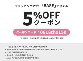 「BASE」150万ショップ開設記念クーポン