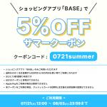 「BASE」サマーキャンペーン!5%OFFクーポン 2021年