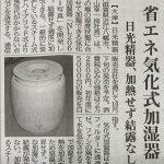 日刊工業新聞 掲載のご報告